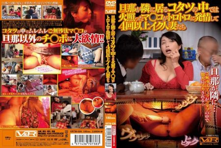 [VRTM-039] Kanou Ayako - 4 Or More Times Microphone Housewives Ma Was Flushed ● Child Has To Estrus In Ass Is In The Kotatsu The Husband Is Present Next To (2015/V&R PRODUCE)