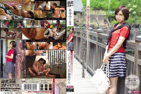 [MDYD-841] Takanashi Ayumi - Wife's Limited Non-fiction Affair Travel 1 Ayumi (a Pseudonym) A Real 26-year-old (2013/Tameike Goro-)